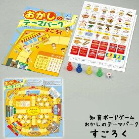 すごろく 幼児 子供 ボードゲーム おかしのテーマパーク おもちゃ お菓子のテーマパーク 知育玩具 ゲーム スゴロク 双六