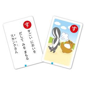 いきもの かるた 幼児 子供 カルタ 幼児 知育 かるた大会 生き物 カードゲーム カードゲーム 小学生