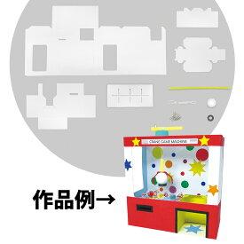 貯金箱 キット 工作 クレーンゲーム 夏休み 自由研究 小学生 子供 キッズ 図工 工作 貯金 箱 おもしろ
