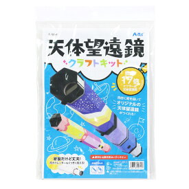 SP 天体望遠鏡 クラフトキット 工作キット 自由研究 手作り 図工 小学生 子供 キッズ ゲーム おもちゃ 組み立てキット 日本製 室内