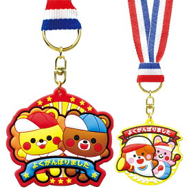ソフトラバーメダル アニマルフレンズ メダル 運動会 幼稚園 保育園 子供 知育玩具 運動会 体育祭 体育大会 ご褒美 3歳 2歳 5歳 おもちゃ 女の子 男の子