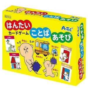 はんたいことばあそび カードゲーム 反対言葉 遊び おもちゃ 知育玩具 子供 キッズ 幼稚園 保育園 室内