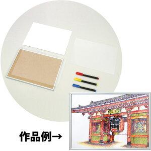 3色点描フレームA4 赤・青・黄 油性ミリペン付 美術 工作キット 手作り