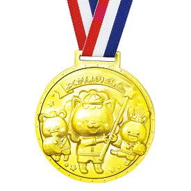 ゴールド3Dスーパービックメダル フレンズ 金メダル キャラクター 子供会 景品 キッズ おもちゃ 運動会 幼稚園 保育園 小学校 記念品 イベント プレゼント 幼児 参加賞 ご褒美