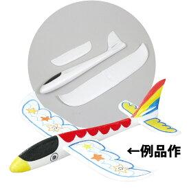 飛行機 手投げグライダー 公園遊び ぶっ飛び!エアプレーン飛行機 手作りキット 工作 子供 男の子 おもちゃ 景品 室内