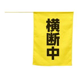 横断旗(横断中) 交通安全 防犯 見守り 小学生 学童 登下校 防犯グッズ