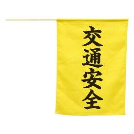 横断旗(交通安全) 防犯 見守り 小学生 学童 登下校 防犯グッズ