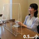 飛沫防止透明軽量パーテーション 小 0.5mm厚 H500×W350×D100mm スタンド 透明 コロナ対策 デスク 卓上 机上 仕切り …