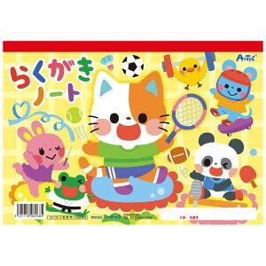 らくがきノートB5 ヨコ型 お絵かき 知育玩具 おもちゃ 女の子 男の子 子供 幼児 室内