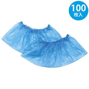 使い捨て ビニール製靴カバー 100枚入 50足 ブルー 掃除 シューズカバー 靴の上から