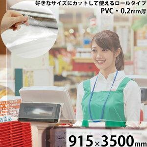 飛沫防止シート ビニール PVC透明シート 透明ビニール W91×H350cm 卓上 レジ 受付 カウンター コンビニ 接客 スニーズガード 仕切り 感染予防 ウイルス ウィルス対策 アーテック