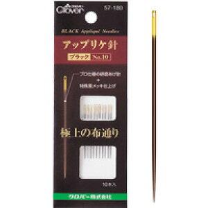 アップリケ針 ブラック[No.10] 57180 クロバー 縫い針 ワッペン 手芸 裁縫 ソーイング用品 洋裁 ハンドクラフト