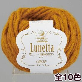 毛糸 ルネッタ(Lunetta) 超極太 単色 100g 約50m 5個セット クロバー clover 極太 編物 手芸 編み物 まとめ買い おすすめ