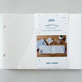 ニッティングノート リフィル 55-336 クロバー clover 手芸 編物 編み物 ノート