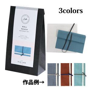 クロバーラボ ロールポーチキット クロバー クローバー 裁縫 手芸 手作りキット ソーイング ペンケース パスポートケース 日本製 CLOVER LABO