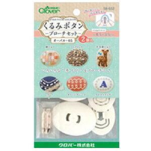 手作り ブローチセット クラフト くるみボタン オーバル45 刺繍 手芸 パッチワーク 裁縫 クラフト 手作り 手芸