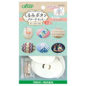 手作り ブローチセット クラフト くるみボタン オーバル55 刺繍 手芸 パッチワーク 裁縫 クラフト 手作り 手芸