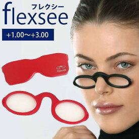 老眼鏡 女性 おしゃれ レディース 男性 携帯用 おすすめ リーディンググラス フレクシー レッド 鼻メガネタイプ シニアグラス コンパクト 2.0 1.5 1.0 可愛い