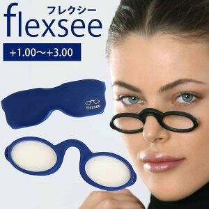老眼鏡 女性 おしゃれ レディース 男性 携帯用 おすすめ リーディンググラス フレクシー ネイビー 鼻メガネ コンパクト 2.0 1.5 1.0 可愛い