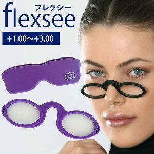 老眼鏡 女性 おしゃれ レディース 男性 携帯用 おすすめ リーディンググラス フレクシー パープル 鼻メガネ コンパクト 2.0 1.5 1.0 可愛い