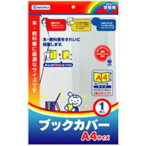 ブックカバー ・A4 本 教科書 保護 カバー 事務用品 デビカ