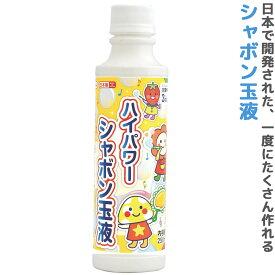 シャボン玉 しゃぼん玉 日本製 ハイパワーシャボン玉液 250ml 玩具 子供 外遊び おもちゃ キッズ 幼児 水遊び