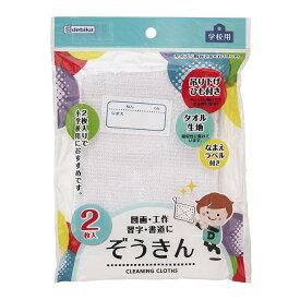 ぞうきん 雑巾 ぞうきん[名札付]2枚入 小学生 掃除 そうじ 学校 吸収性に優れた綿のぞうきん デビカ