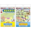 世界地図 ポスター あいさつもしくは防災 国旗 イラスト 国名入り アジア デビカ