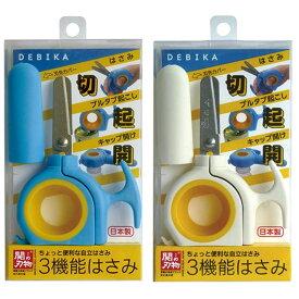 3機能はさみ デビカ ペット ボトル キャップ 開け 万能ハサミ ペットボトルオープナー 缶 プルタブ起こし 日本製 便利グッズ アイデア商品 キッチン 補助 簡単フタ開け 高齢者 シニア 療育