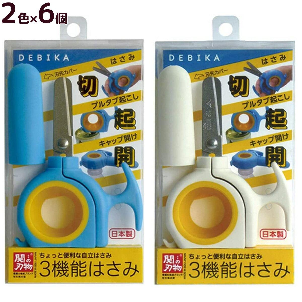 3機能はさみ 万能ハサミ ペットボトルオープナー 缶 プルタブ起こし 日本製 便利グッズ アイデア商品 キッチン 雑貨 セットセール 12個入り