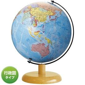 地球儀 子供用 インテリア 球径23cm 行政図 学びの地球儀 学習 入学祝い 小学校 おすすめ クリスマスプレゼント