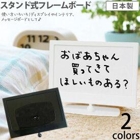 スタンド式フレームボード ミニ ホワイトボード ブラックボード 卓上 スタンドメモ おしゃれ 子供 大人 ディスプレイ 日本製 伝言 両面 メッセージ おすすめ