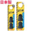 指サック 極 おすすめ 作業 工業用 親指 紙めくり 日本製 男性 女性 メンズ レディース 黒 ブラック デビカ