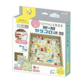 無限カラコロ迷路 ゲーム 幼児 キッズ 小学生 手作りキット セット 工作 工作キット 玩具 木のおもちゃ 自由研究 室内