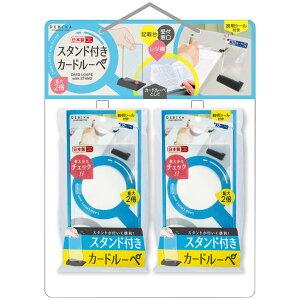 スタンド付きカードルーペセットセール 日本製 アクリル 携帯 おしゃれ 虫眼鏡 拡大鏡 読書 作業用