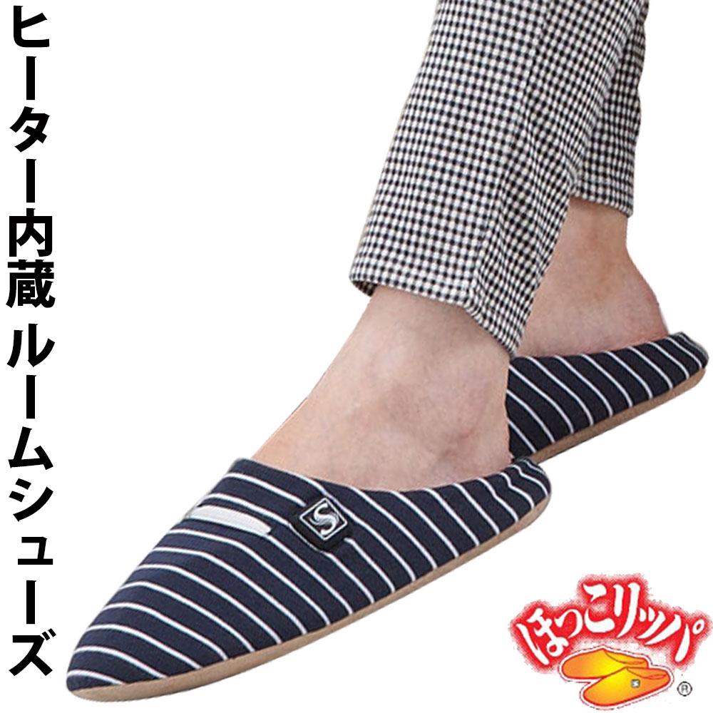 【お買い物マラソン クーポン配布中】ルームシューズ [ほっこリッパ] SHR-01 SUNART マイクロカーボンファイバーヒーター内蔵 携帯スリッパ おしゃれ あったかグッズ 冷えとり靴下代わりに 足元ヒーター