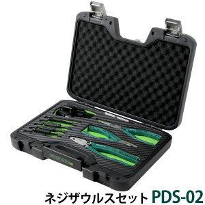 ネジザウルスセットL PDS-02 エンジニア 工具フルセット ネジバズーカ ネジ外し ペンチ プライヤー ENGINEER ネジ 外せない おすすめ