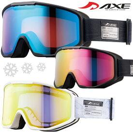ゴーグル 眼鏡対応 ダブルレンズ 曇り止め AX800-WCM スキー スノーボード AXE アックス [20-21カタログモデル] ヘルメット対応 スノーゴーグル