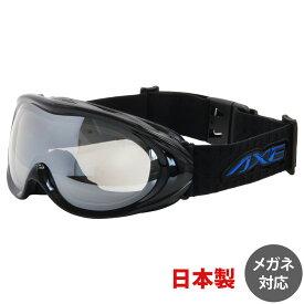 スノーゴーグル 眼鏡対応 ミラー スキー スノーボード AX465-WMD-I [19-20カタログモデル] ダブルレンズ 曇り止め 曇らない AXE アックス