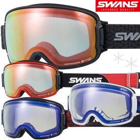 ゴーグル 眼鏡対応 スキー スノーボード 曇り止め ダブルレンズ RIDGELINE-MDH-CMIT MITミラー調光レンズ[20-21カタログモデル] スノーゴーグル SWANS スワンズ
