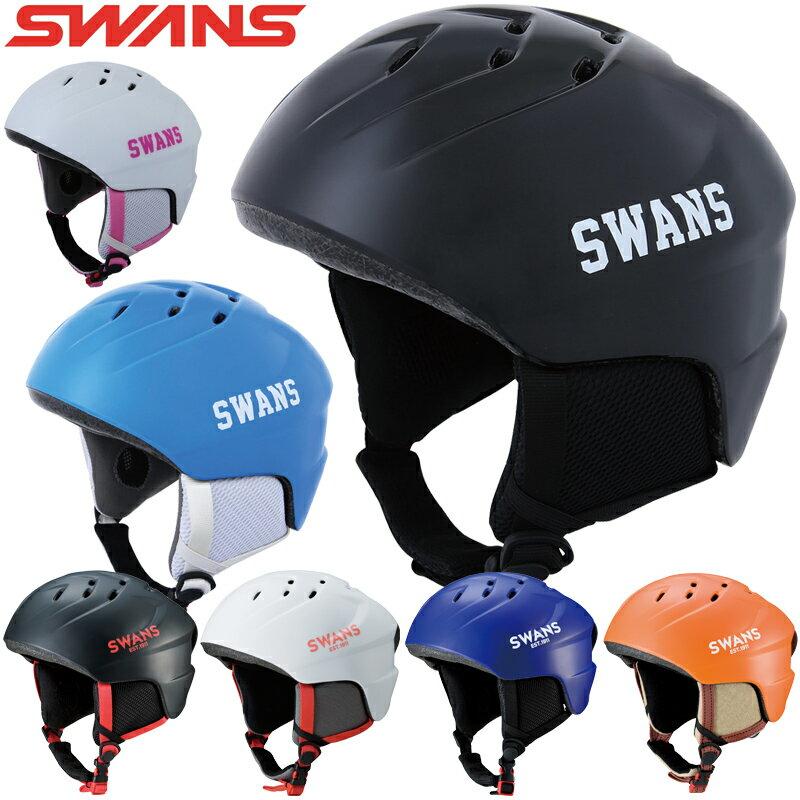 【20日限定クーポン配布中】フリーライドヘルメット H-41 [カタログモデル] 子供 ジュニア 子供用 スキー スノボ スノボー レディース SWANS スワンズ 女性