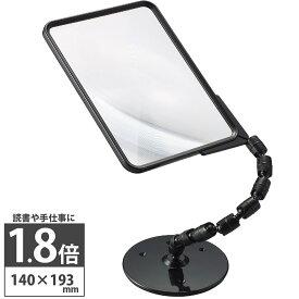 虫眼鏡 ルーペ 老眼 グースネックルーペ 1730 1.8倍 140×193mm 読書用 池田レンズ