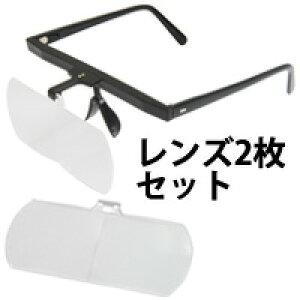 双眼メガネルーペ メガネ式 1.6倍 2倍 セット HF-30DE クリアルーペ メガネ型ルーペ 虫眼鏡 拡大鏡 手芸用ルーペ [裁縫] はね上げ式 ビーズ ネイル まつげエクステ 池田レンズ