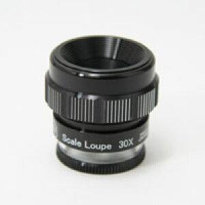 スケールルーペ 30倍 携帯 高倍率 検品 検査 測量 印刷物 スケール付きルーペ 虫眼鏡 拡大鏡 スタンド 自立