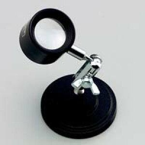 虫眼鏡 スタンド ルーペ 卓上 拡大鏡 スタンド式 スタンドルーペ 7035 15倍 20mm ルーペ スタンド 池田レンズ