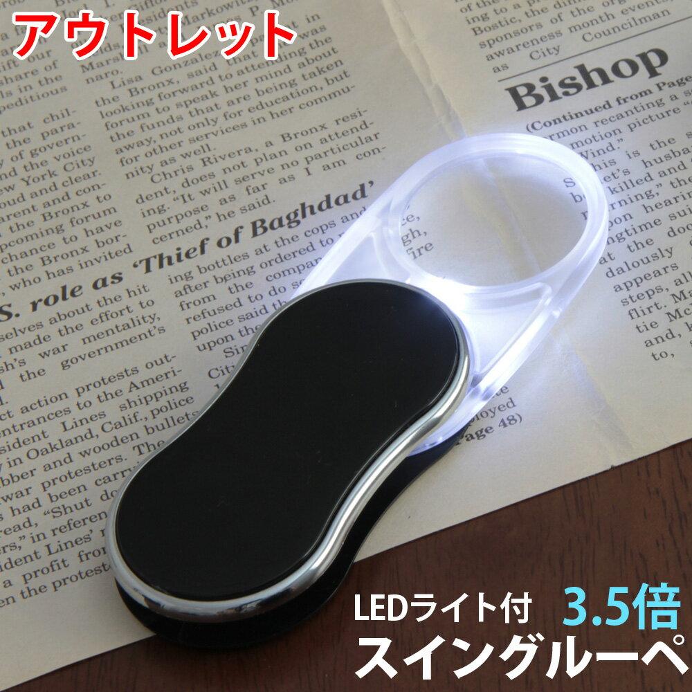 ルーペ LEDライト付き 携帯 スイングルーペ CLE-35P 無地 3.5倍 35mm ポケットルーペ スライドルーペ 拡大鏡 虫眼鏡 池田レンズ アウトレット
