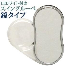 LEDライト付き スイングルーペ 鏡タイプ 3.5倍 35mm ポケットルーペ スライドルーペ ルーペ LED ライト付き おしゃれ 拡大鏡 虫眼鏡 鏡 ミラー クリスマスプレゼント