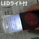 【ゆうメール便送料無料】 虫眼鏡 LEDライト付き スライドルーペ [ポケットルーペ] CLE-45P 3.5倍 45×40mm 池田レンズ 虫眼鏡