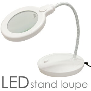 LEDライト付き スタンドルーペ 2倍 100mm デスクルーペ 家庭用電源 USB 乾電池 3way ルーペ 手芸 読書 模型 拡大鏡 虫眼鏡 卓上 スタンド おしゃれ