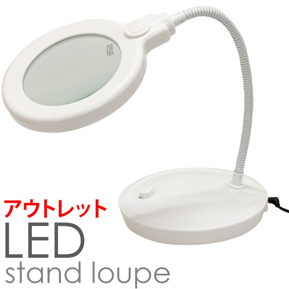 LEDライト付き スタンドルーペ 2倍 100mm デスクルーペ 家庭用電源 USB 乾電池 3way ルーペ 手芸 読書 模型 拡大鏡 虫眼鏡 卓上 スタンド おしゃれ アウトレット